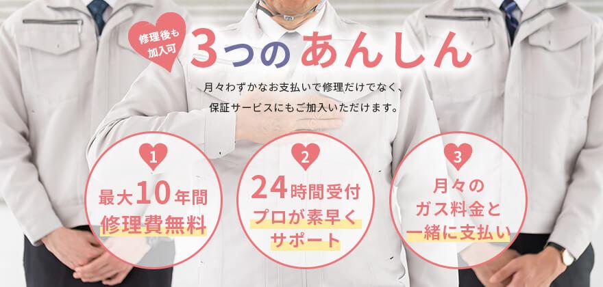 大阪ガスならではの3つのあんしん